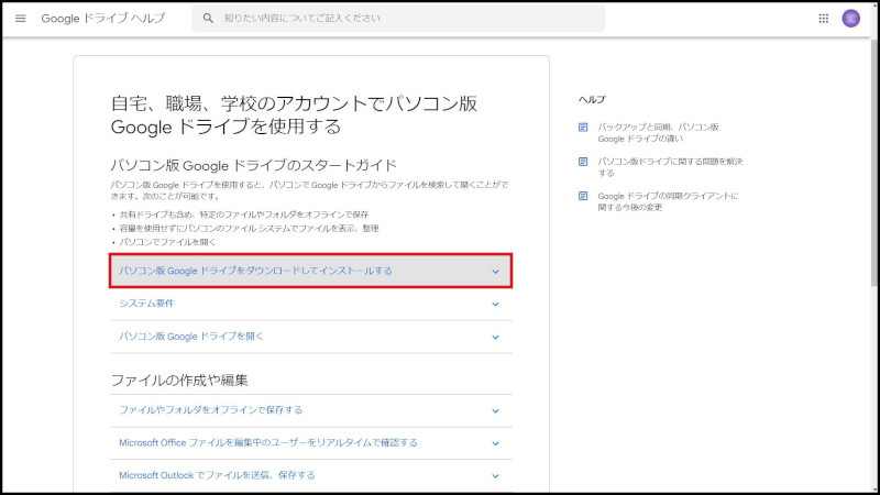 Using Google Drive Applications | Information Technology Center Keio