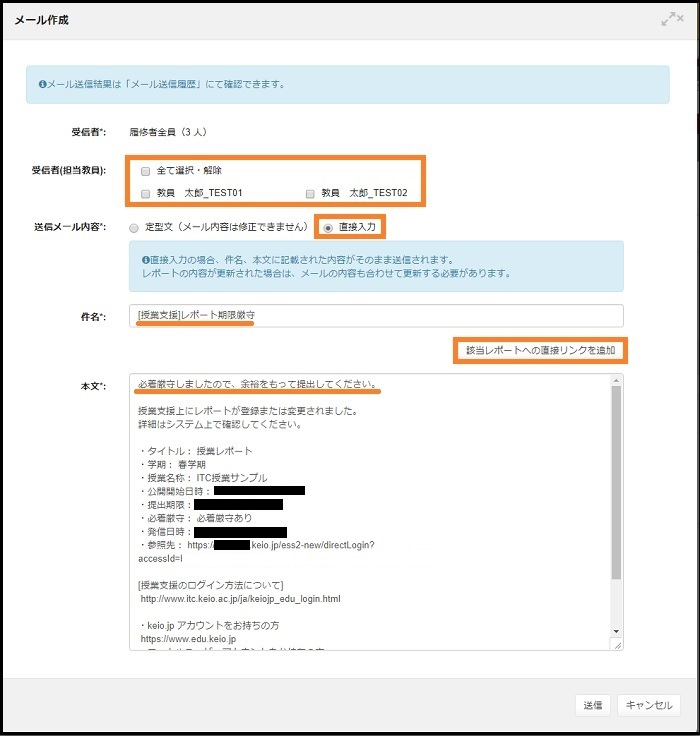 Email Notification | Information Technology Center Keio