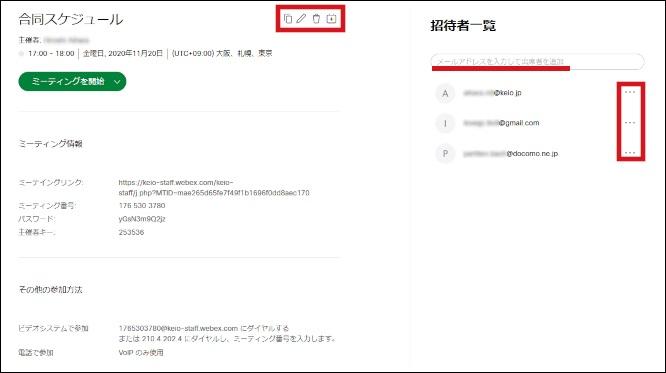 Webexユーザーマニュアル(主催者の操作) | 慶應義塾ITC