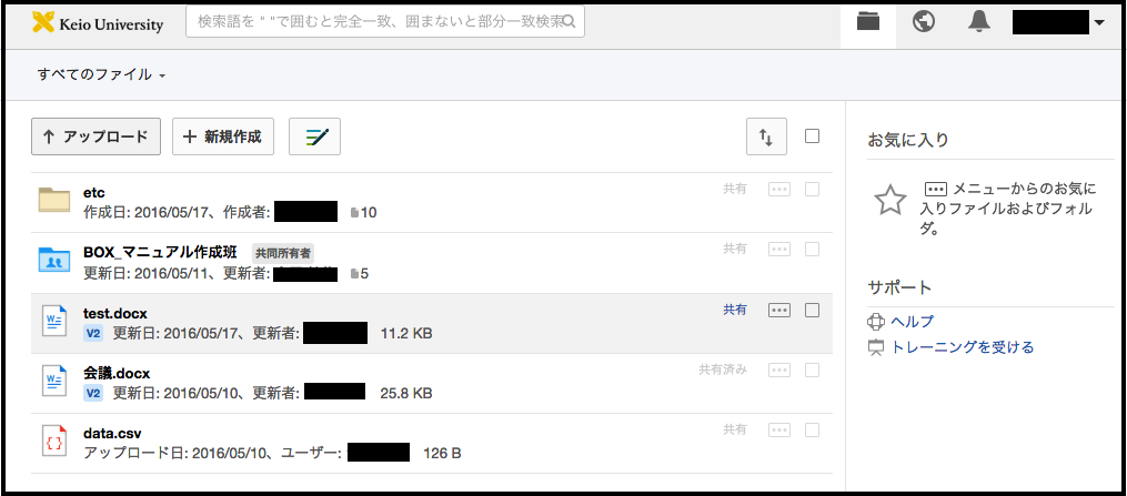 卒業・退職後のデータ移行方法と注意点 | 慶應義塾ITC